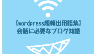 wordpress 用語集