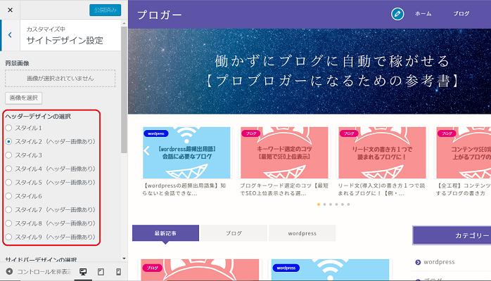 サイトデザイン設定の画面