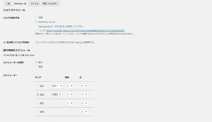 BackWPupの設定画面