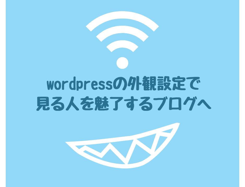 wordpress 外観設定