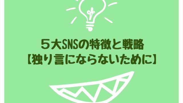 5大SNSの特徴と戦略
