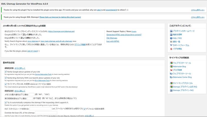 xml-sitemapの設定画面
