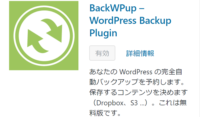 BackWPupのロゴ