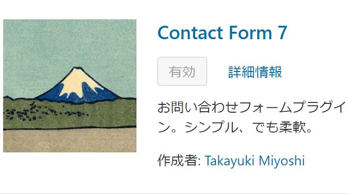 Contact Form 7のロゴ