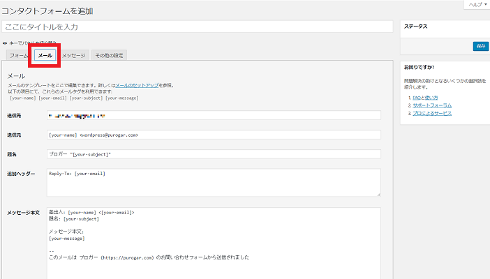 お問い合わせフォームのメール送信先設定画面