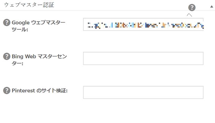 ウェブマスター認証の画面