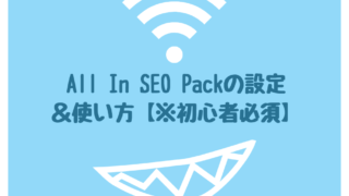 All In SEO Packの設定と使い方
