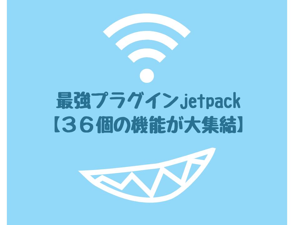 プラグイン jetpack
