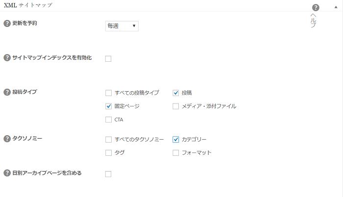 XMLサイトマップの設定画面