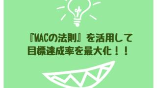 『MACの法則』を活用した目標設定