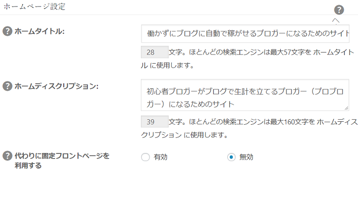 ホームページ設定の画面