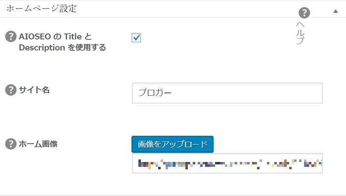 ソーシャルメディアのホームページ設定の画面