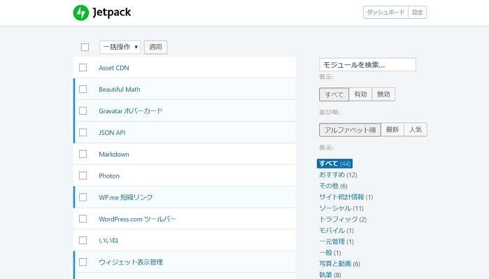 jetpackの機能一覧の画面