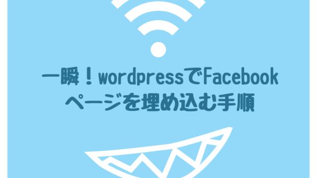 wordpressでFacebookページを埋め込む手順
