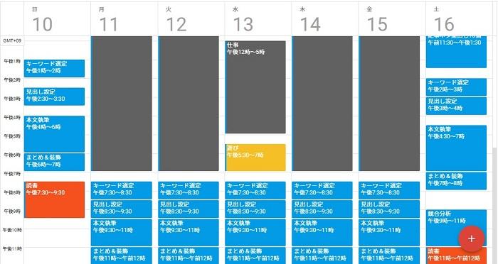 Googleカレンダーでタスク管理