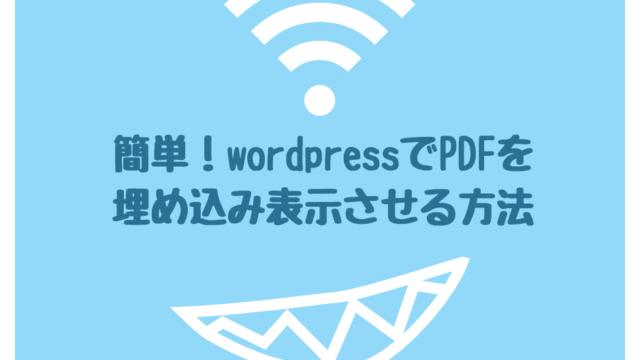 wordpressでPDFを埋め込み表示させる方法