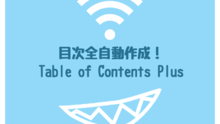 目次全自動作成!Table of Contents Plus