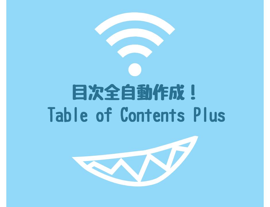 目次全自動作成!Table of Contents Plus