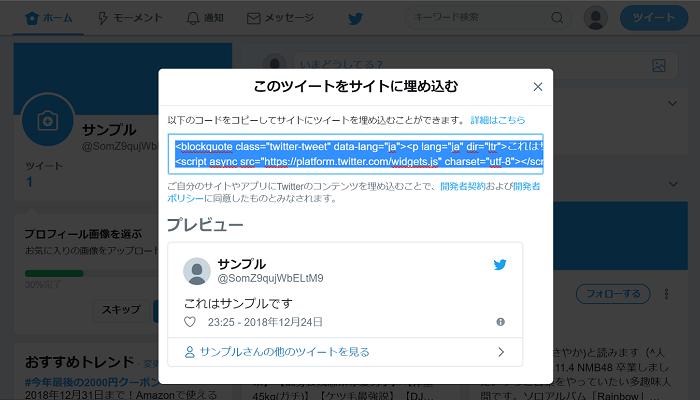 Twitterのツイートの埋め込みコード取得画面