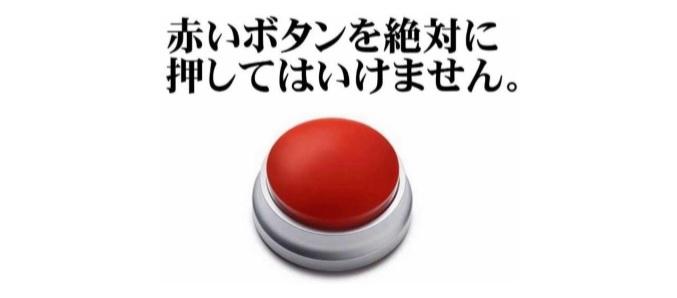 押してはいけないボタン