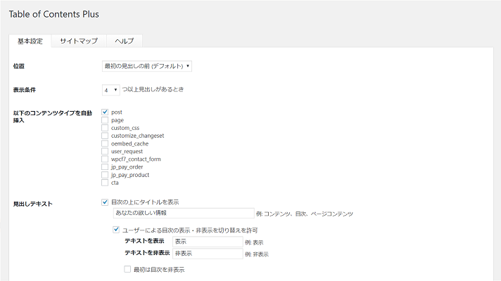 TOC+の設定画面
