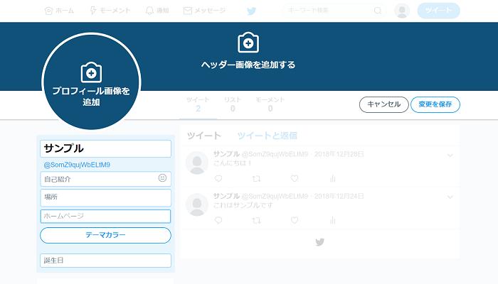 Twitterのプロフィール設定の画面