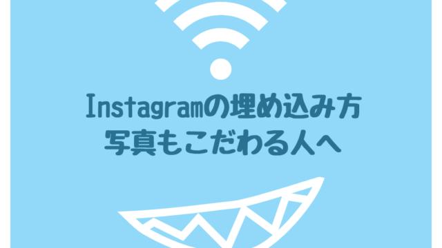 Instagramの埋め込み方