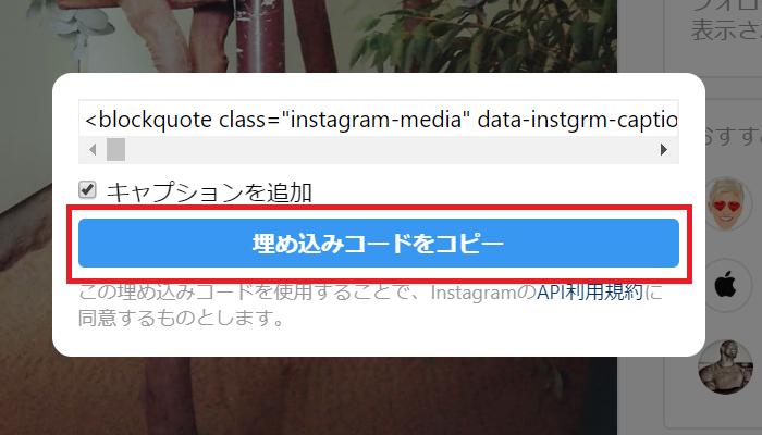 instagramの投稿の埋め込みコードの画面