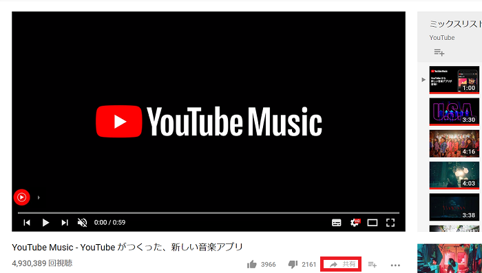 Youtube Musicのページ