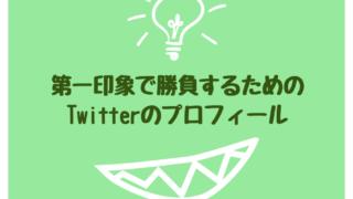 第一印象で勝負するためのTwitterのプロフィール