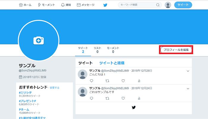 Twitterのプロフィールの画面