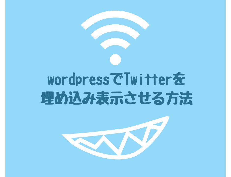 wordpressでTwitterを埋め込み表示させる方法