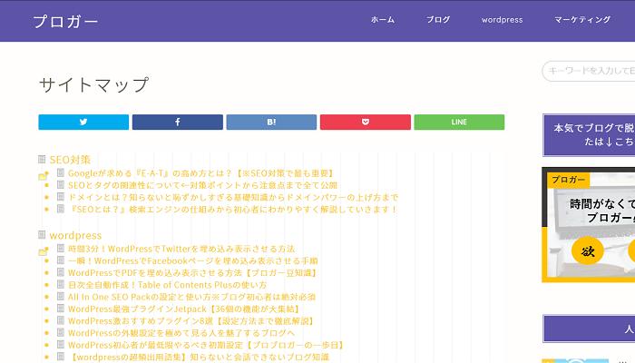 サイトマップのページ
