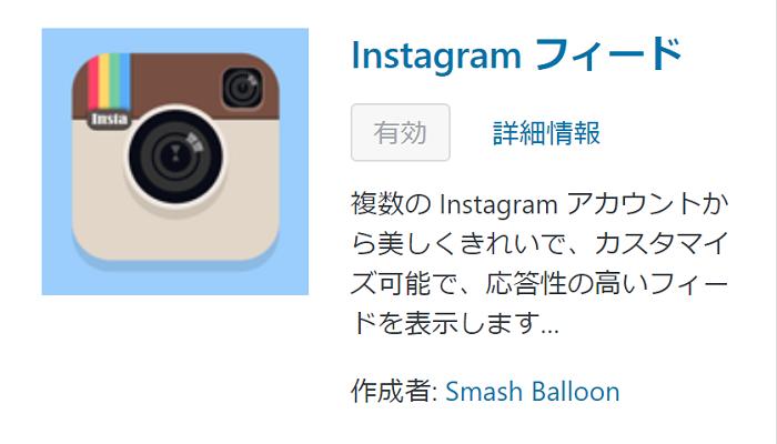 Instagram フィードの説明文