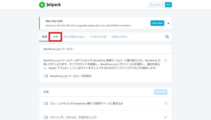 Jetpackの設定ページ