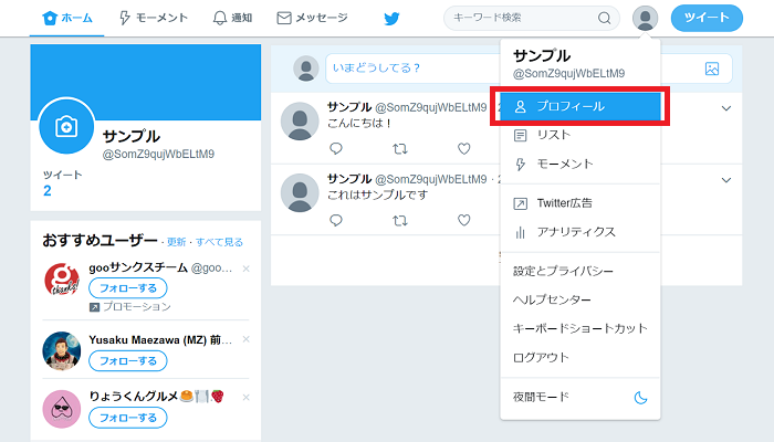 Twitterのトップ画面