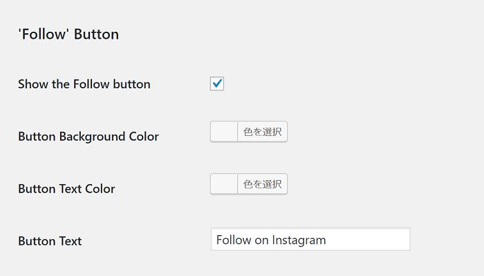 Instagram feedの設定画面