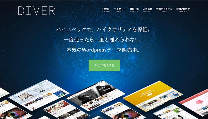 Diverのトップページ