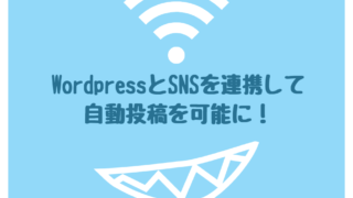wordpressとSNSの連携